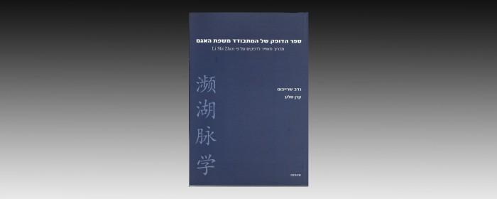 ספר הדופק החדש