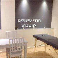 קליניקות ואולם לסדנאות בלב תל-אביב